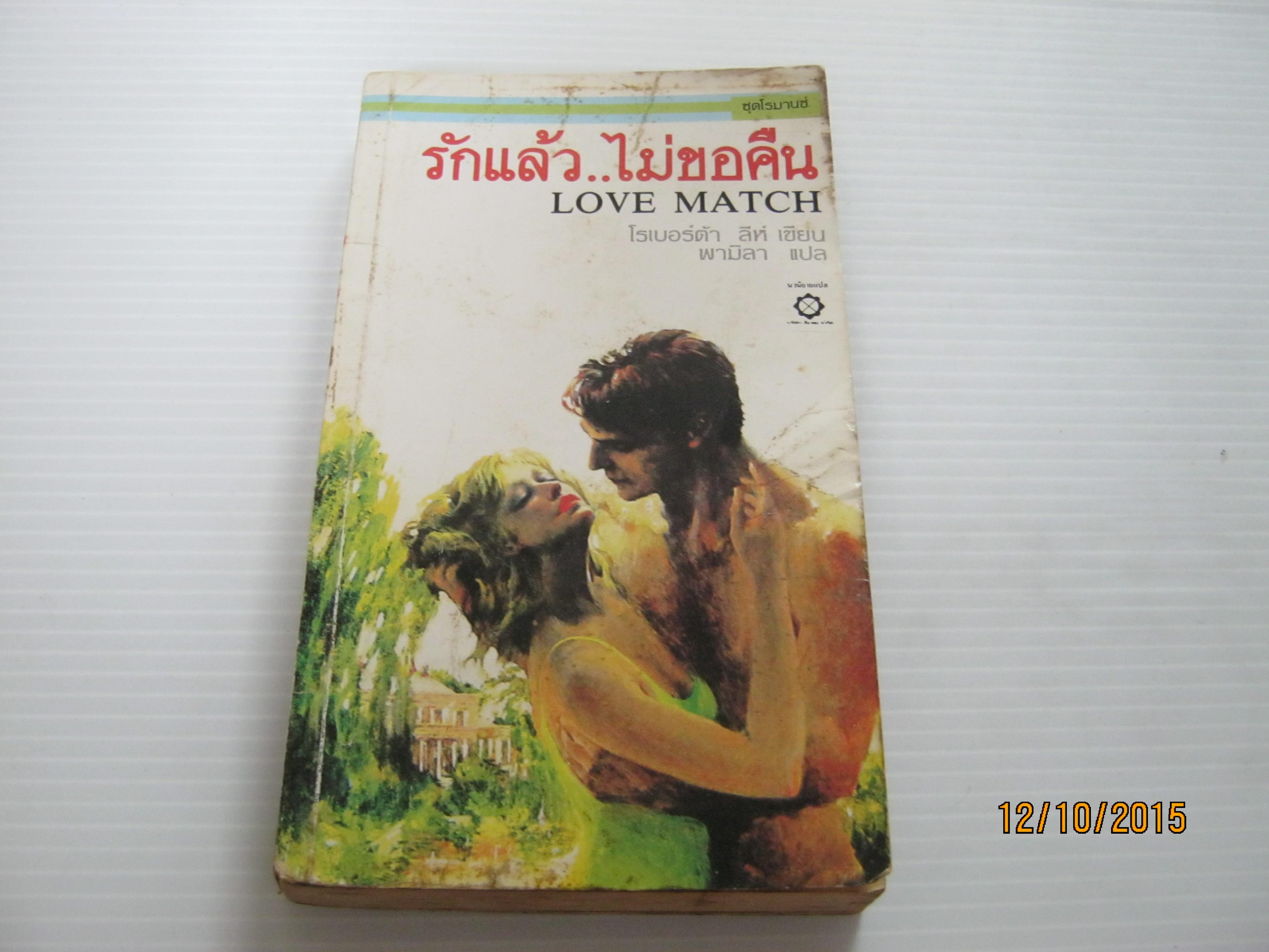 รักแล้ว...ไม่ขอคืน (Love Match) โรเบอร์ต้า ลีห์ เขียน พามิลา แปล