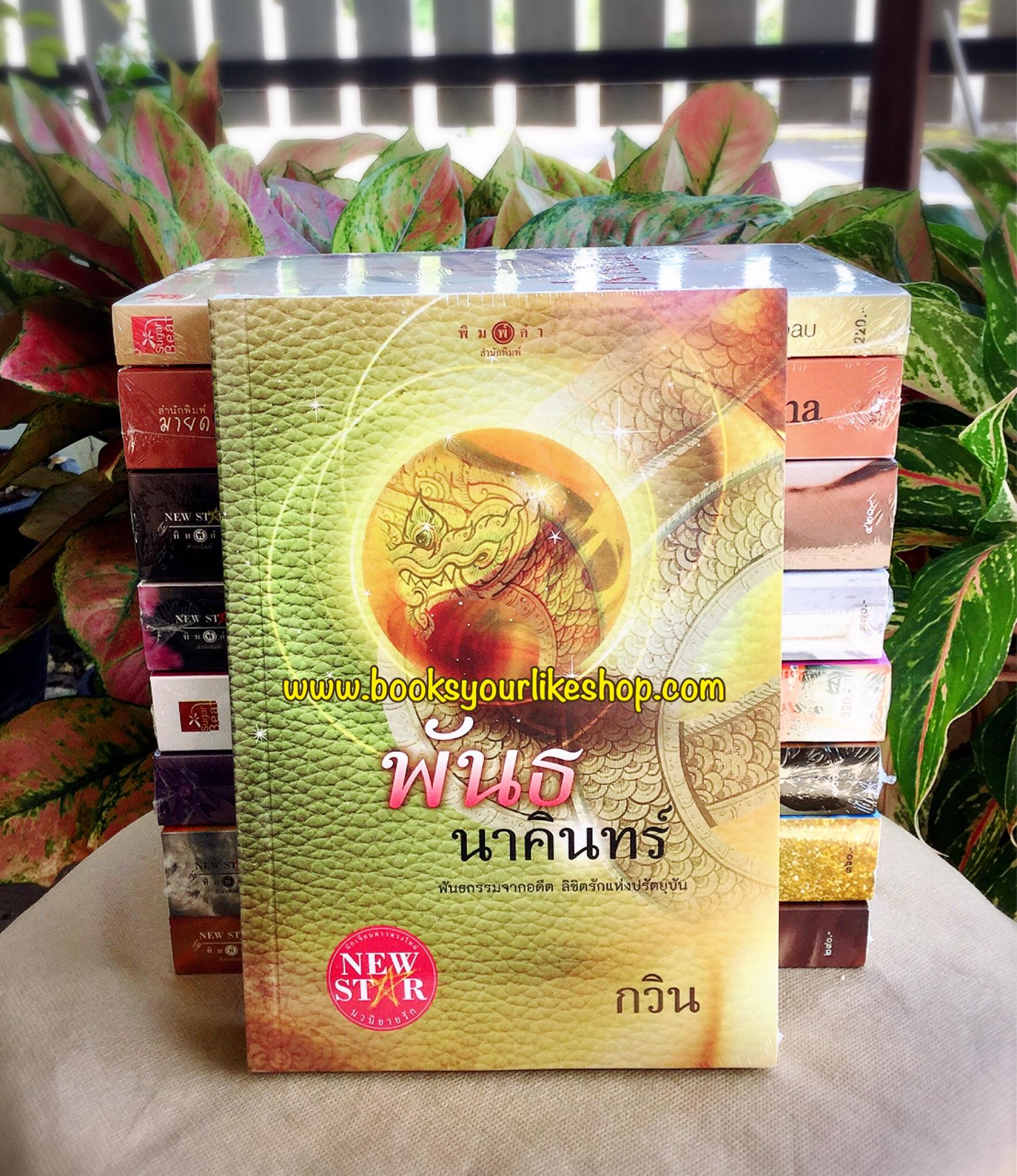 พันธนาคินทร์ / กวิน สนพ สถาพร พิมพ์คำ หนังสือใหม่