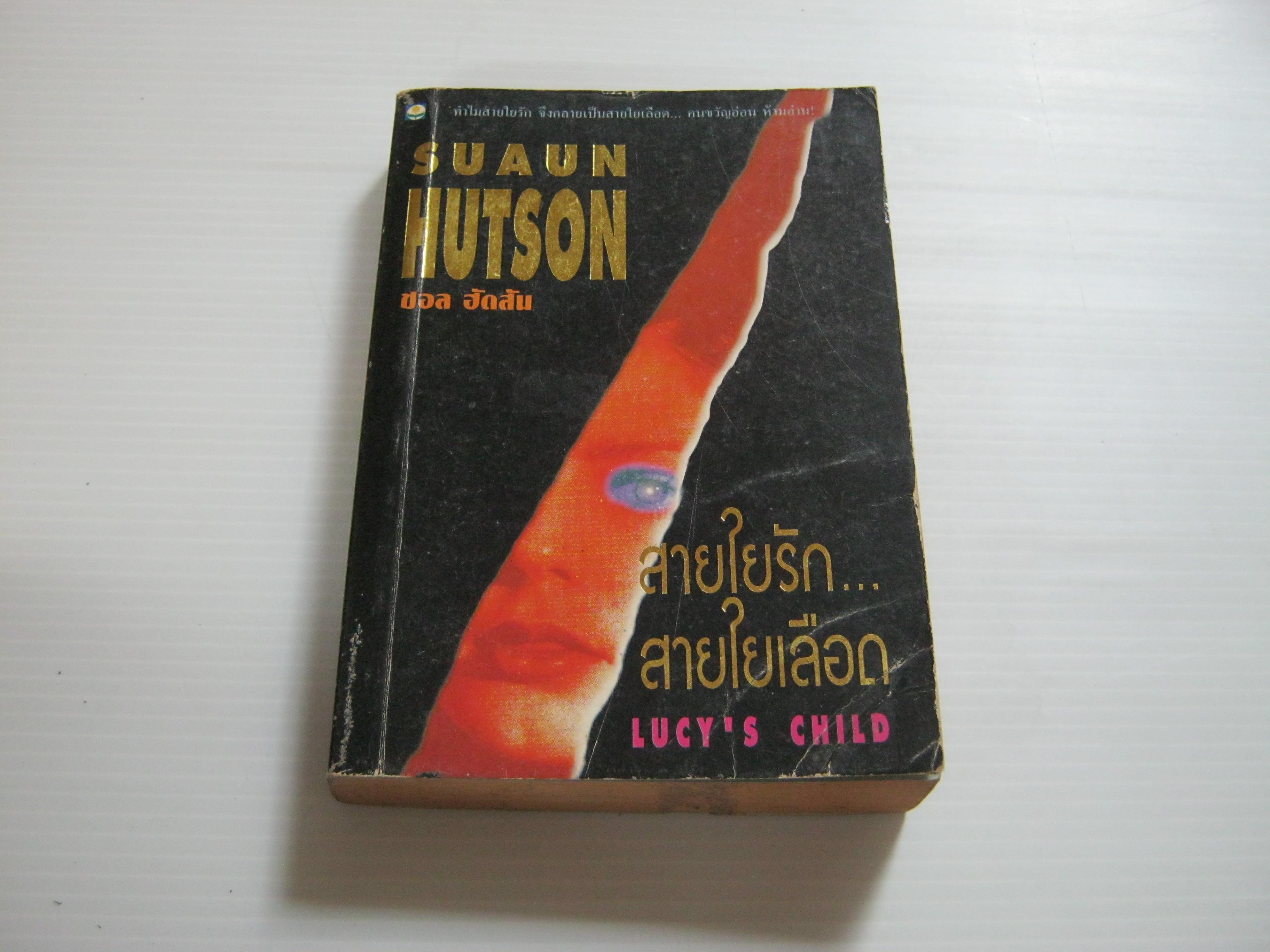 สายใยรัก... สายใยเลือด (Lucy's Child) ซอล ฮัดสัน เขียน วรรธนา วงษ์ฉัตร แปล