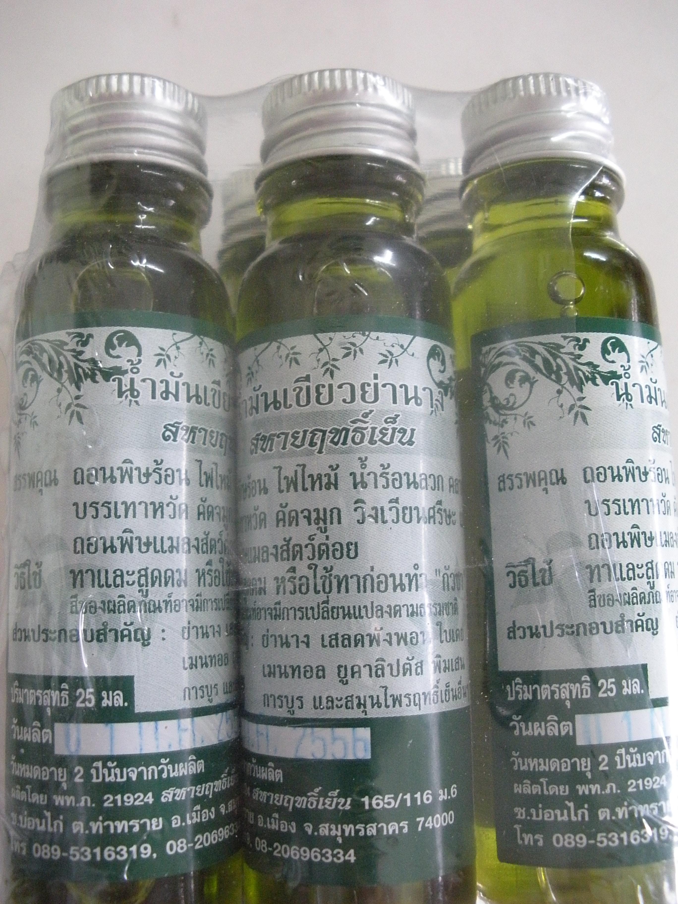 น้ำมันเขียว (Green oil ointment)
