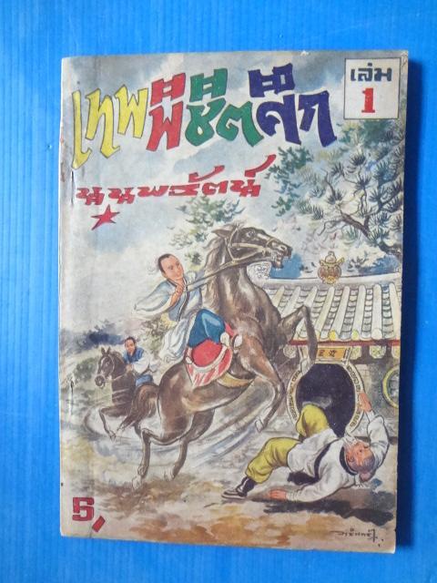 เทพพิชิตศึก เล่ม 1-2 (ยังไม่จบ) แปลโดย น.นพรัตน์