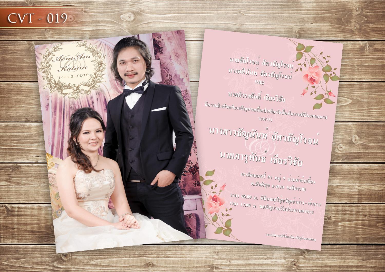 การ์ดแต่งงาน CVT-019