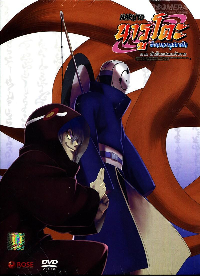 Naruto Shippuuden 12 / นารูโตะ ตำนานวายุสลาตัน 12 ภาคท้าพิภพสยบเก้าหาง (มาสเตอร์ 6 แผ่นจบภาค + แถมปกฟรี)