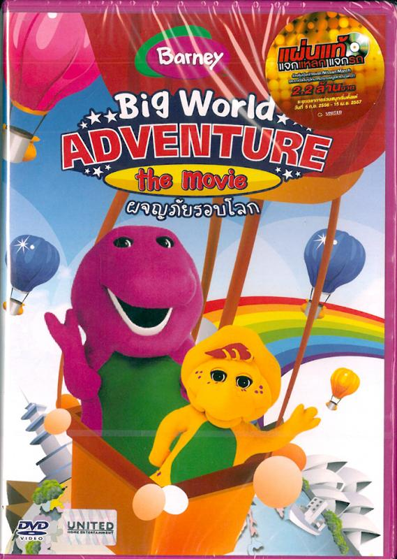 Barney & Friends : Big World Adventure The Movie / ผจญภัยรอบโลก