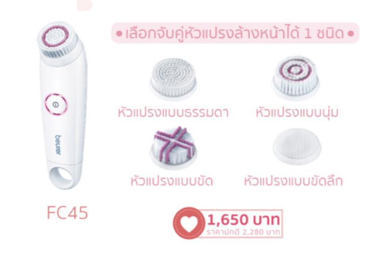 With Love - แปรงทำความสะอาดผิวหน้า Facial Cleansing Brush รุ่น FC45 by Beurer ประเทศเยอรมัน รับประกัน 3 ปี