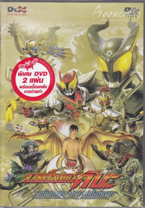 Masked Rider Kiva The Movie : มาสค์ไรเดอร์คิบะ เดอะมูฟวี่ ราชันย์แห่งปราสาทโลกมาร