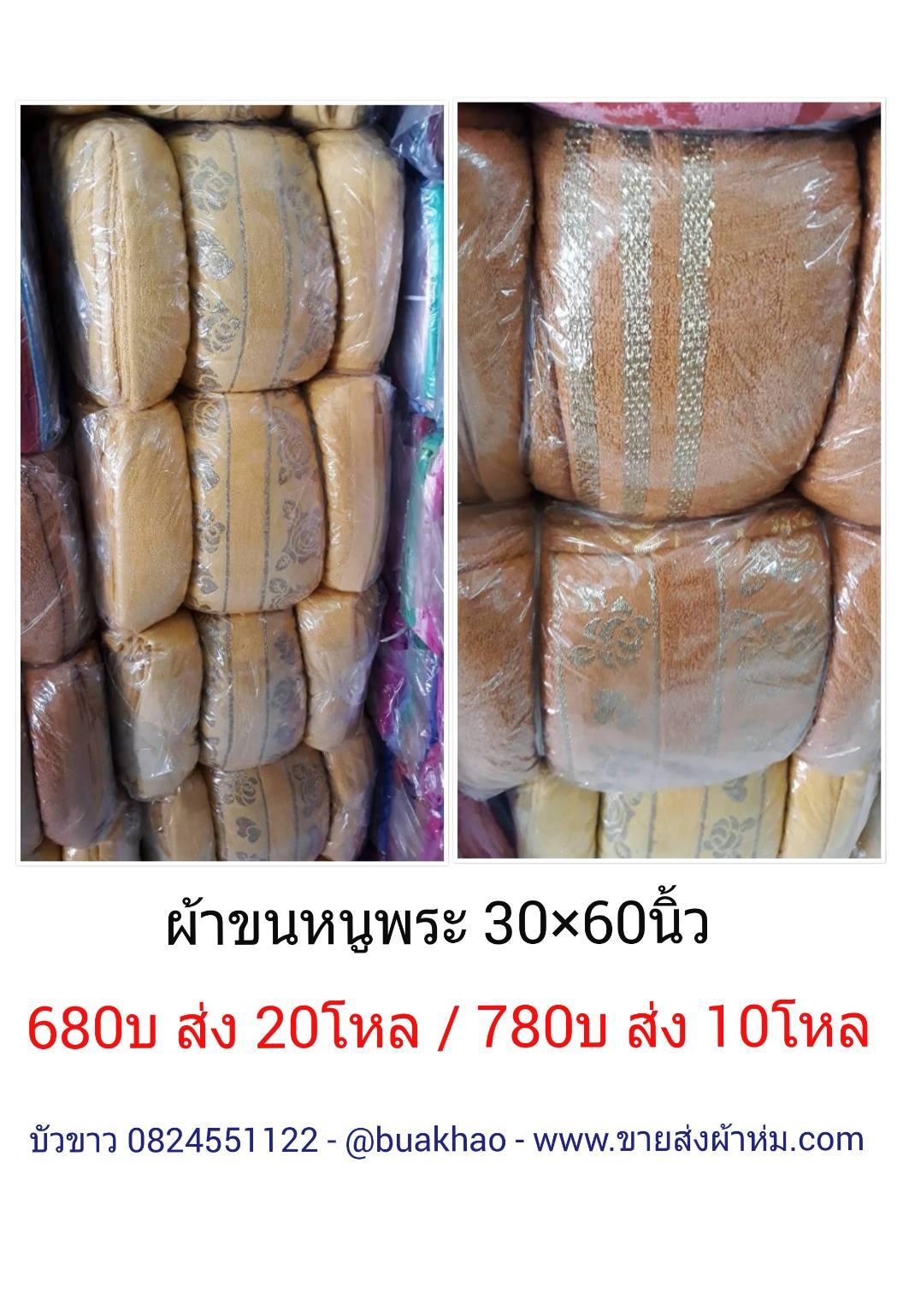 ผ้าขนหนู พระ 30*60นิ้ว โหลละ 780 บ ส่ง 10โหล