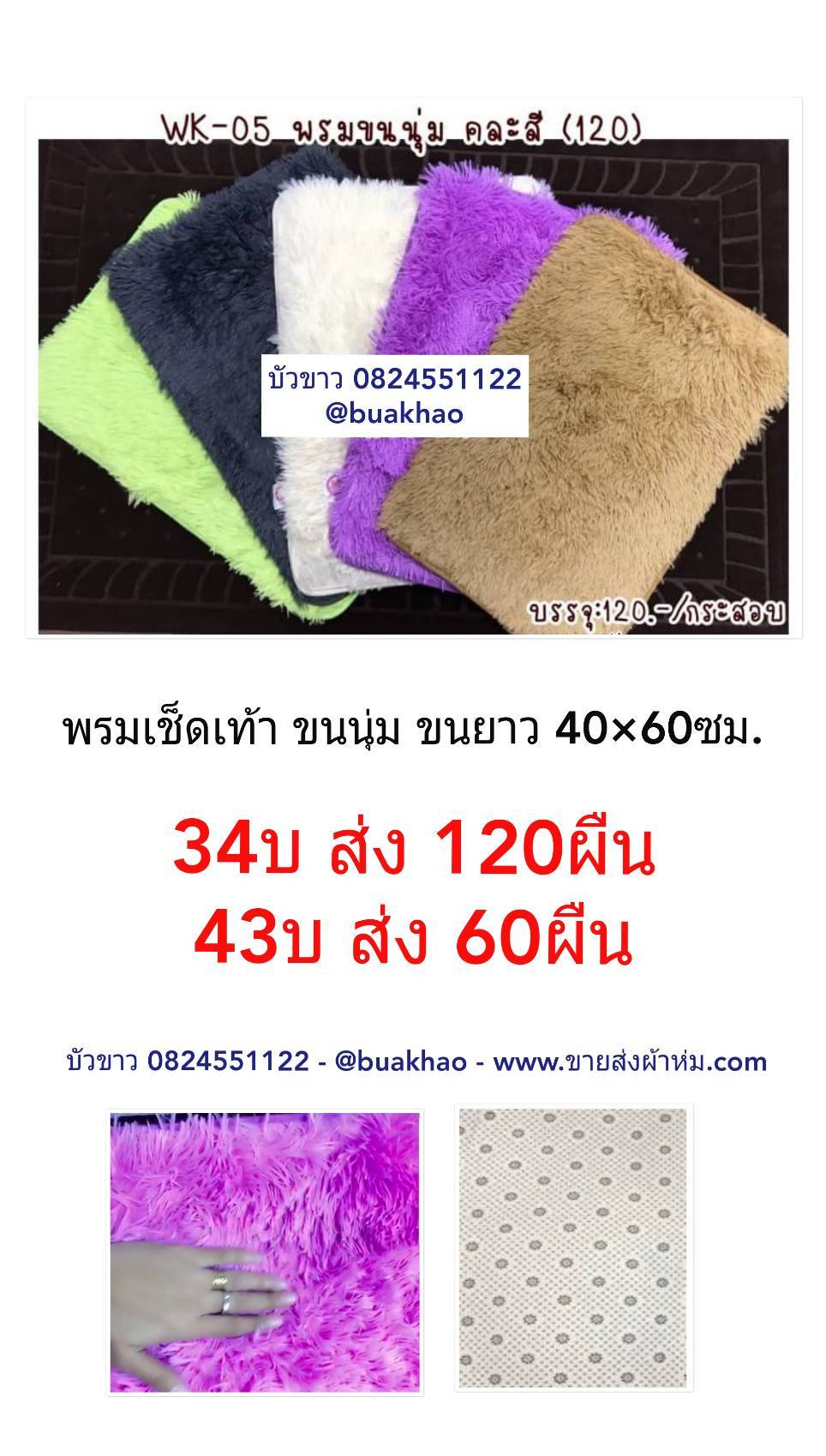 พรมเช็ดเท้าขนนุ่ม ขนยาว 40*60นิ้ว ผืนละ 34บ ส่ง 120ผืน