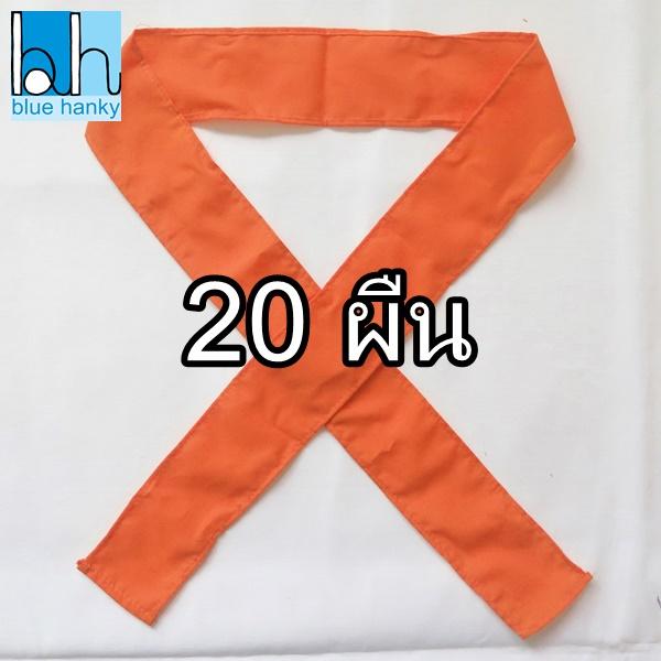 20ชิ้น ผ้าคาดหัว พันข้อมือ พันแขน 5*110ซม สีส้ม