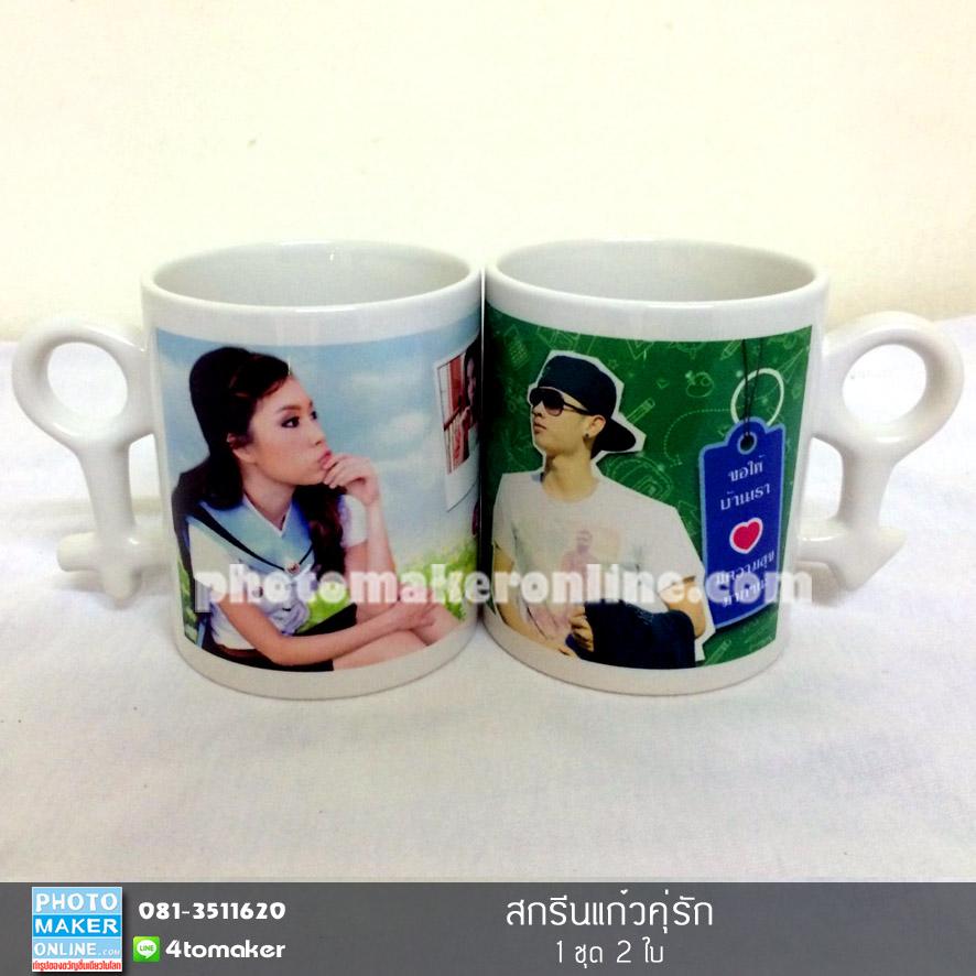 001-สกรีนแก้วคู่รัก 2ใบ