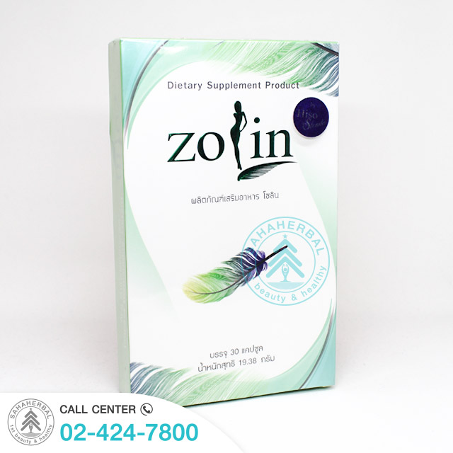 Zolin โซลิน Detox 2IN1 SALE 60-80% ฟรีของแถมทุกรายการ