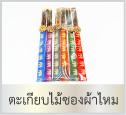 ของชำร่วยราคาถูก ตะเกียบไม้ซองผ้าไหม ขายส่งของที่ระลึก thaisouvenirscenter