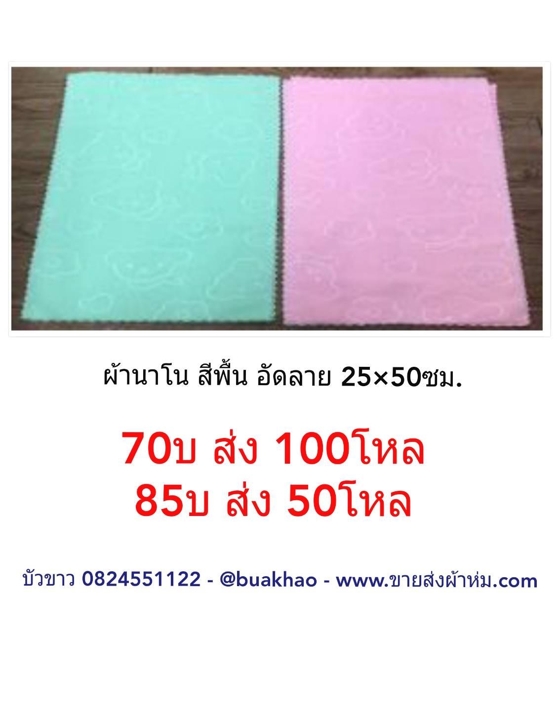 ผ้านาโน สีพื้น อัดลาย 25*50ซม โหลละ 70บ ส่ง 100โหล