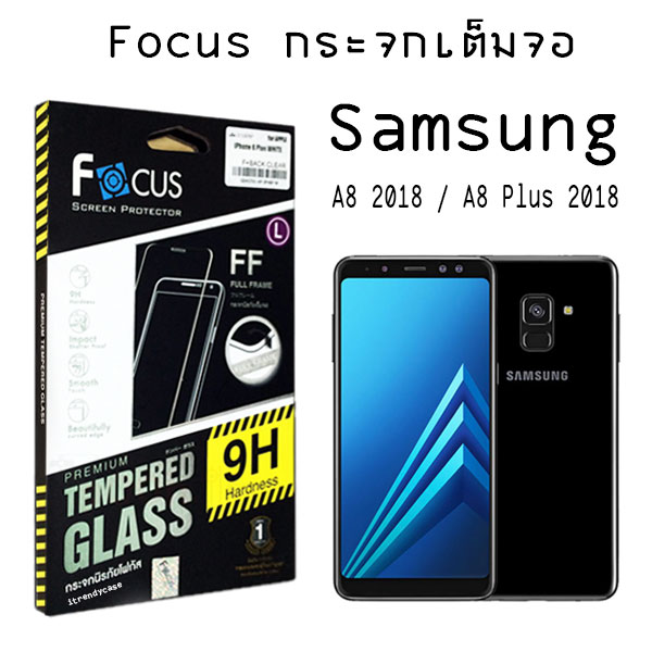 Samsung A8 2018 (เต็มจอ) - กระจกนิรภัย FULL FRAME FOCUS แท้ (ดีที่สุดในตอนนี้!!)