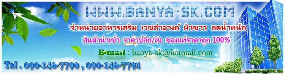 Banya-SK