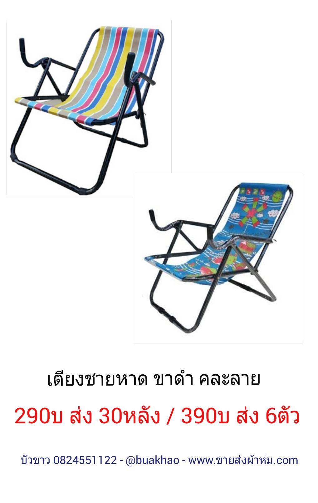 เก้าอี้ชายหาด ขาดำ ตัวละ 290บ ส่ง 30ตัว