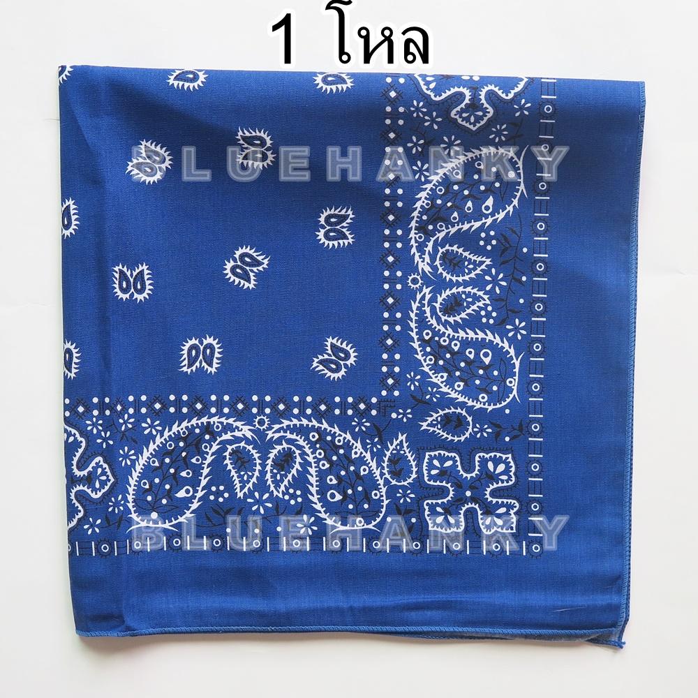 1โหล สีน้ำเงิน ผ้าพันคอคาวบอย ผ้าโพก Bandanas Prisley