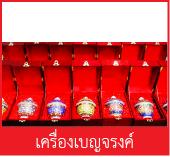 เครื่องเบญจรงค์ สินค้าพรีเมี่ยม ของที่ระลึก ของขวัญปีใหม่ thaisouvenirscenter