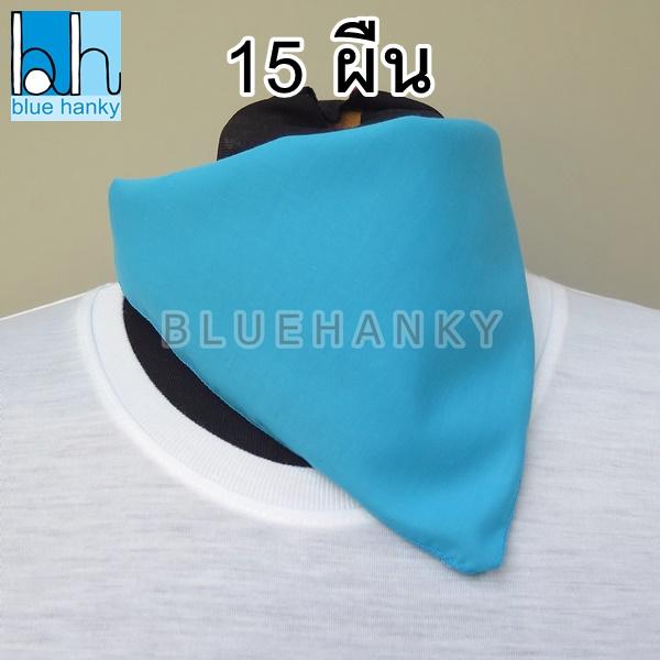 15ผืน สีฟ้าเข้ม สี่เหลี่ยม53ซม ผ้าพันคอกีฬาสี ผ้าเช็ดหน้าผืนใหญ่