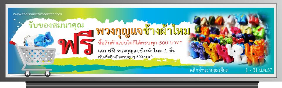 promotion รับของสมนาคุณฟรี ประจำเดือนสิงหาคม 2557