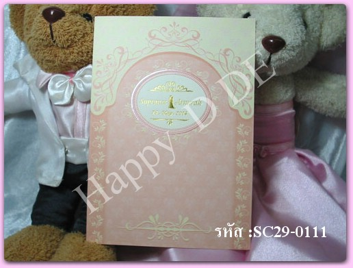 SC29-0111 การ์ดแต่งงานแนะนำ