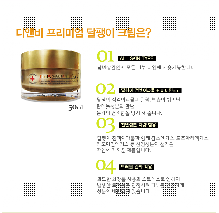 DnB SNAIL PREMIUM SNAIL CREAM 50ml.--3