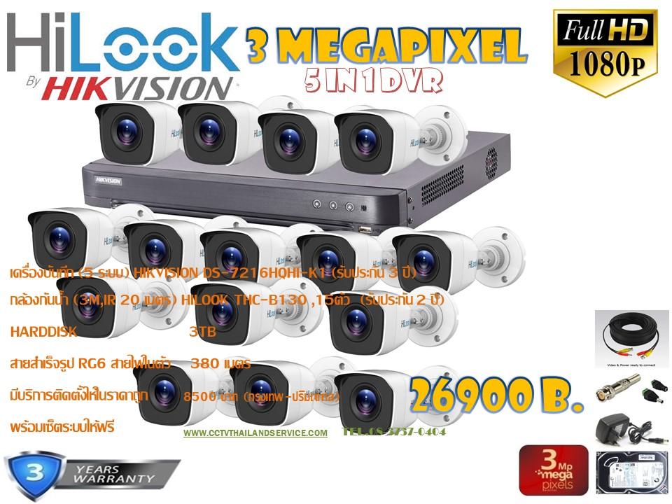 ชุดติดตั้งกล้องวงจรปิด THC-B130 (3ล้าน) ir20เมตร ,15ตัว (dvr16ch., สาย rg6มีไฟ 380เมตร, hdd.3TB)