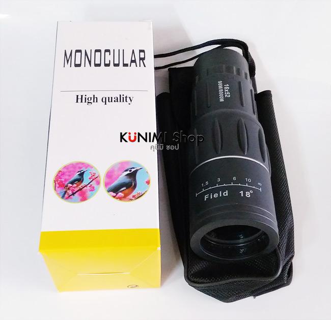 กล้องส่องทางไกลตาเดียว Monocular 16 x52 mm กล้องส่องทางไกลตาเดียว กำลังขยาย 16 เท่า หน้าเลนส์ขนาด 52 มม. องศารับภาพ 18 องศา