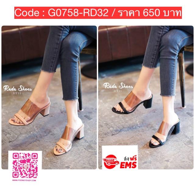 รองเท้าพร้อมส่ง !!!รองเท้าส้นสูง แบบเรียบหรู วัสดุ หนังPU ด้านหน้าแต่ง พลาสติก ใส่นิ่ม ไม่บาดเท้า ใส่สบาย ส้นสูง 2.5 ใส่ขับผิวเท้าฝุดๆ แมทกับเสื้อผ้าได้ง่าย จะใส่ไปเที่ยว หรือใส่ลุคลำลองก็เลิศจ้า ขนาด :ปกติ