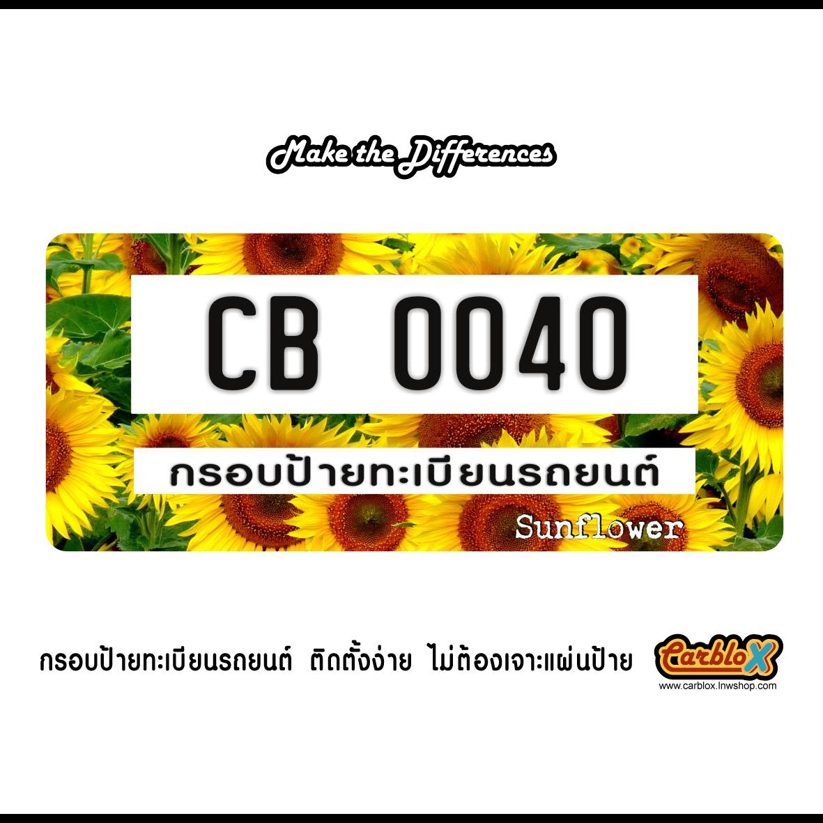 กรอบป้ายทะเบียนรถยนต์ CARBLOX ระหัส CB 0040 ลายธรรมชาติ NATURE.