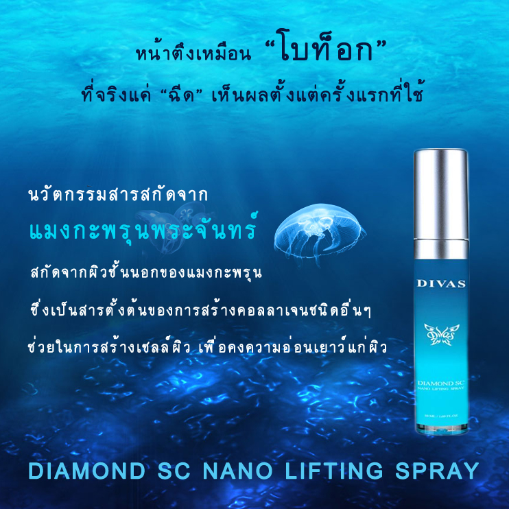 Diamond SC Nano Lifting Spray