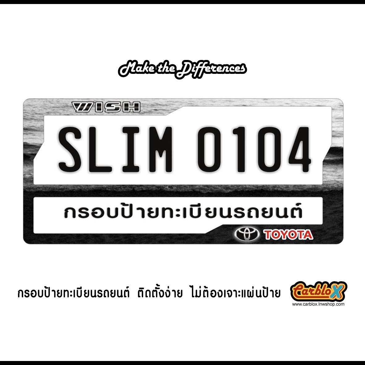 กรอบป้ายทะเบียนรถยนต์ CARBLOX SLIM 0104 WISH