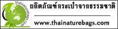 http://www.thainaturebags.com/