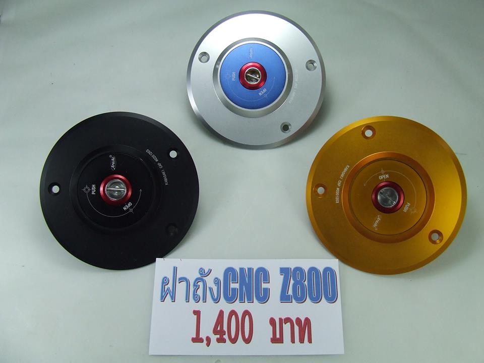 ฝาถัง CNC Z800 (สีดำ สีเงิน สีทอง)