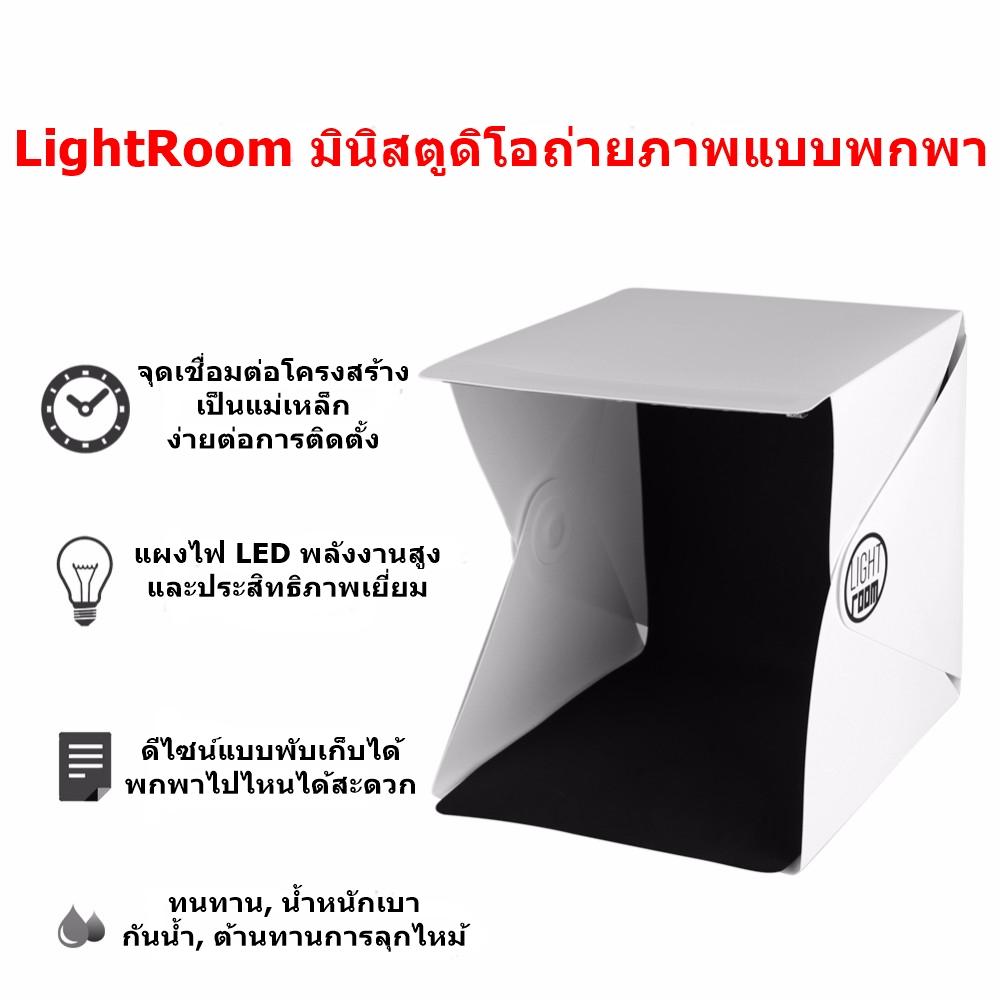 Light Room Mini Studio