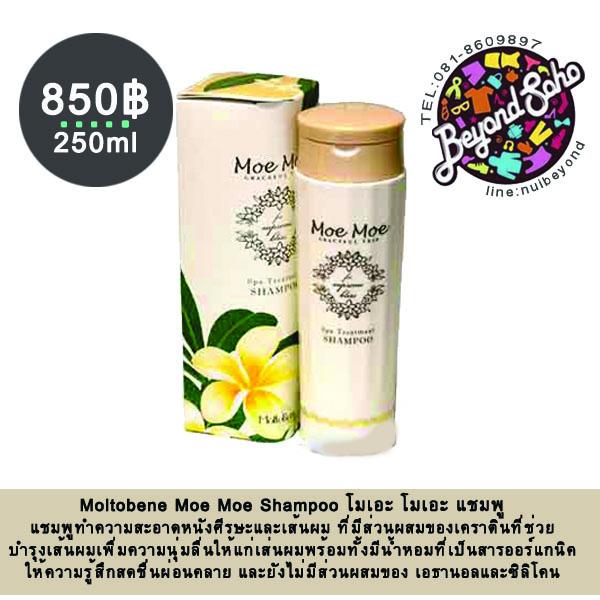 แชมพู โมเอะ โมเอะ Moltobene Moe Moe Shampoo 250ml