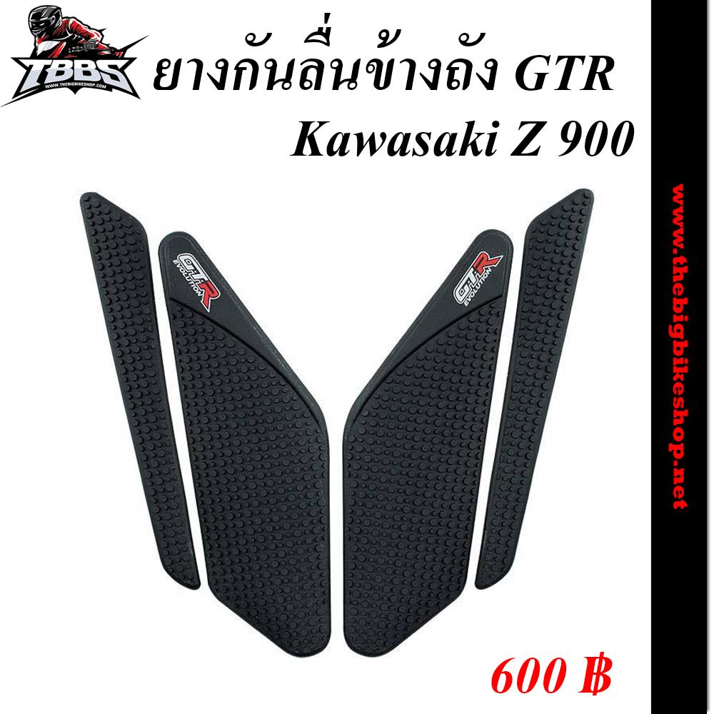 ยางกันลื่นข้าง Kawasaki Z900 GTR