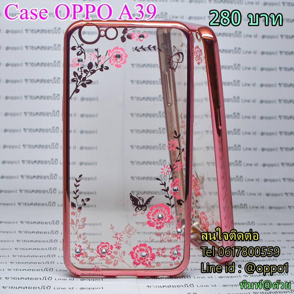 Case OPPO A39 ดอกไม้เพรชสีโรสโกล