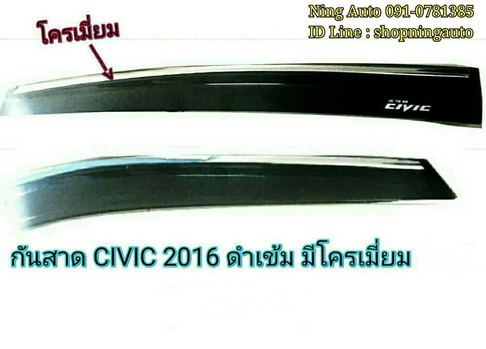 กันสาดขอบโครเมี่ยม All New CIVIC 2016
