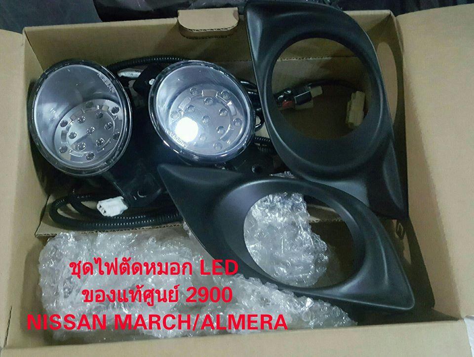 ชุดไฟตัดหมอก LED NISSAN MARCH / ALMERA