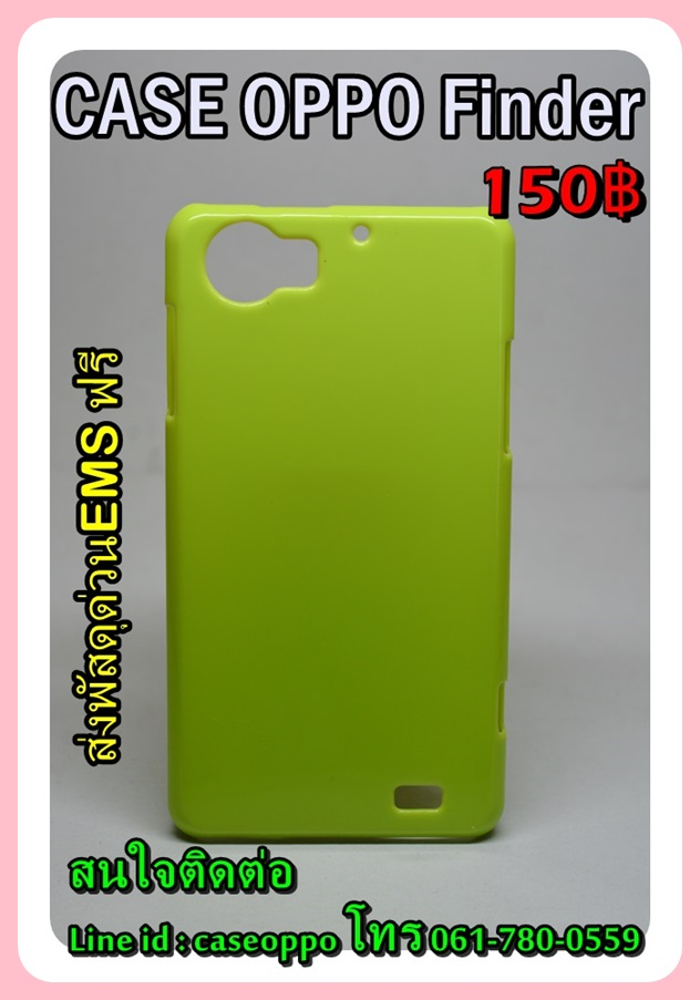 Case oppo Finder สีเขียว