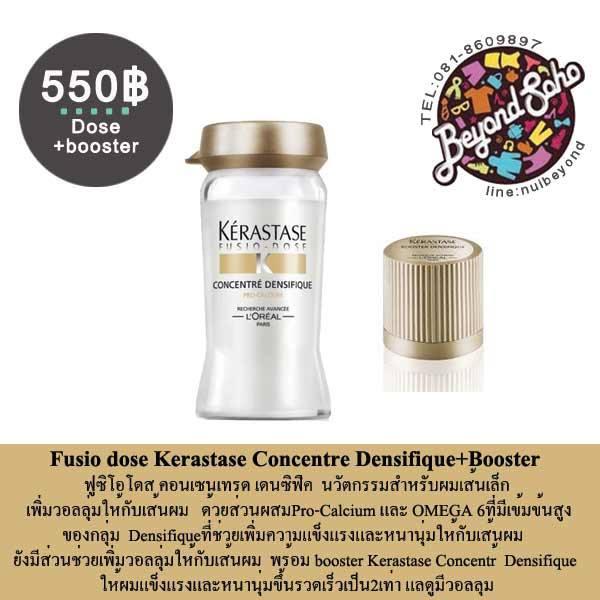 สำหรับผมเส้นเล็ก ต้องการวอลลุ่ม Kerastase Fusio dose Concentre Densifique + booster Concentre Densifique