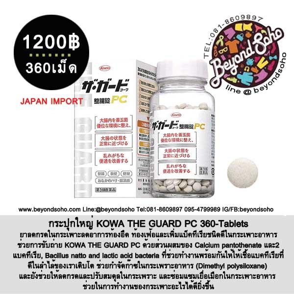 KOWA THE GUARD PC 360-Tablets ยาบำรุงกระเพาะจากญี่ปุ่น 360 เม็ด