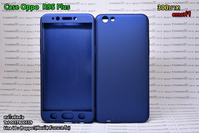 Case oppo R9sPlus เคสประกบสีน้ำเงิน