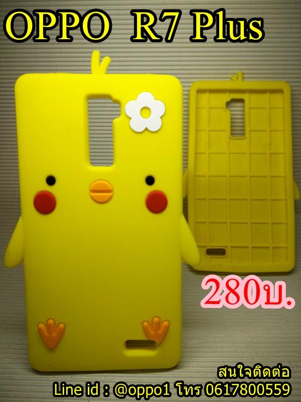 Case OPPO R7plus ยางเป็ดเหลือง