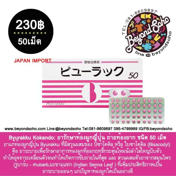 Byurakku Kokando(ビューラックA): ยารักษาท้องผูกญี่ปุ่น ถ่ายท้องยาก ชนิด 50 เม็ด