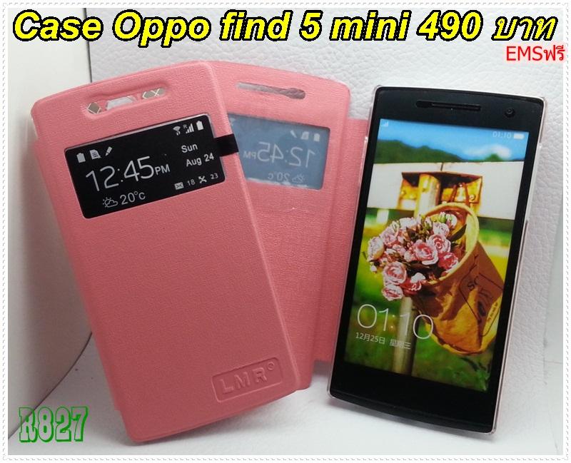 Case oppo Find 5 mini R827 ฝาพับโชวเบอร์ ชมพู
