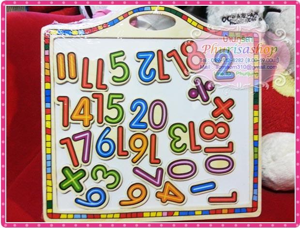 กระดานแม่เหล็กแบบ 1-20 (มีหูหิ้ว) (มี เครื่องหมาย บวก, ลบ, คูณ, หาร )