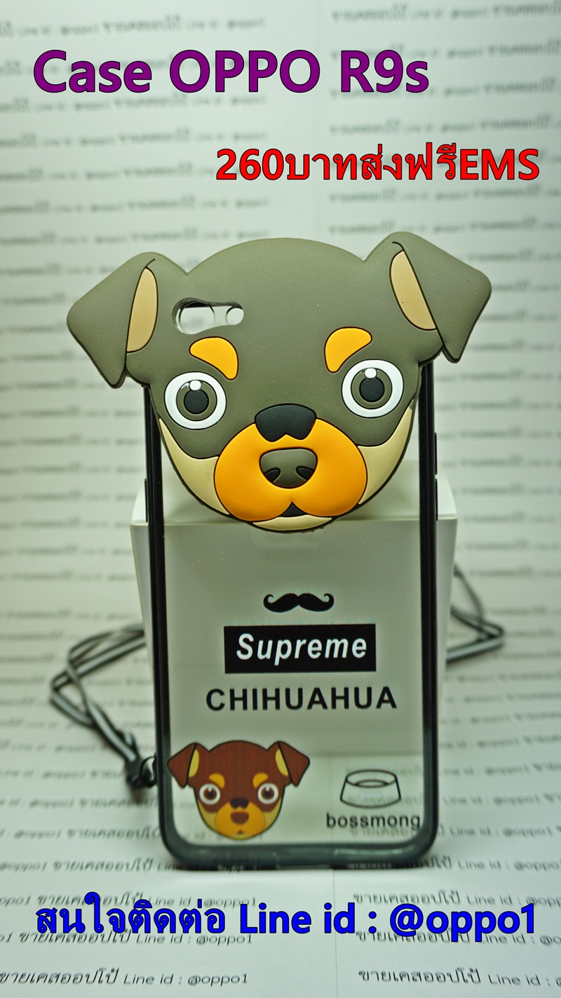 Case OPPO R9s ลายหมา