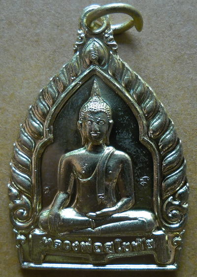 เหรียญเจ้าสัวใหญ่ วัดสักใหญ่ เนื้อทองฝาบาตร นนทบุรี